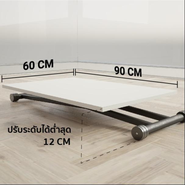 ขนาดโต๊ะamassตอนต่ำสุด