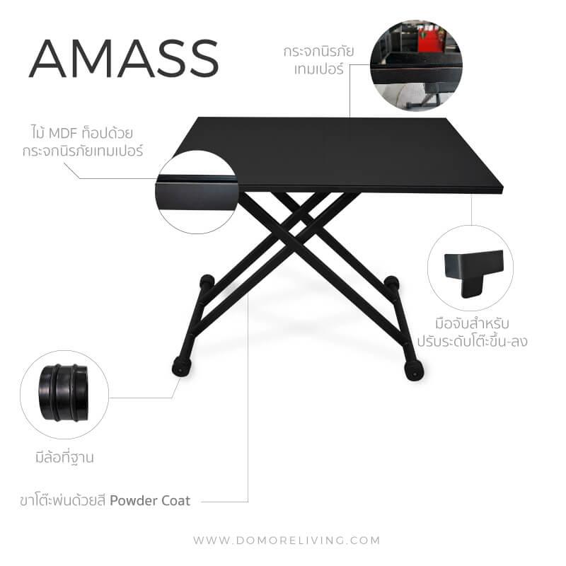 โครงสร้างโต๊ะปรับดับ amass