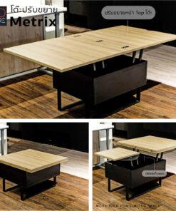 โต๊ะปรับขยาย metrix โต๊ะเก็บของได้