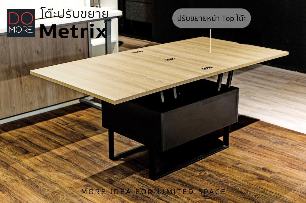 โต๊ะ metrix