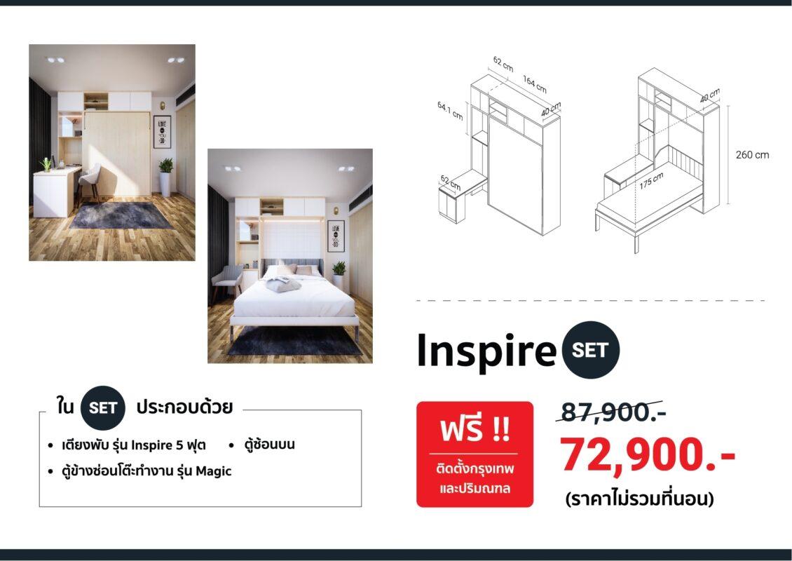 เซ็ตเตียงรุ่น Inspire